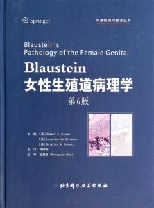 Blaustein女性生殖道病理学(第6版)